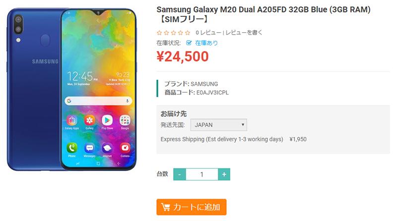 ETOREN Samsung Galaxy M20 商品ページ