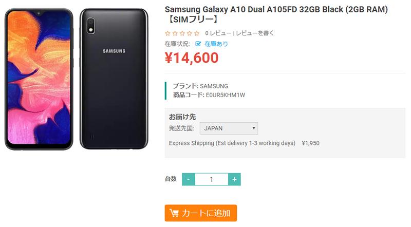 ETOREN Samsung Galaxy A10 商品ページ