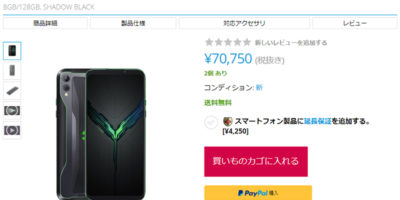EXPANSYS Xiaomi Black Shark 2 商品ページ