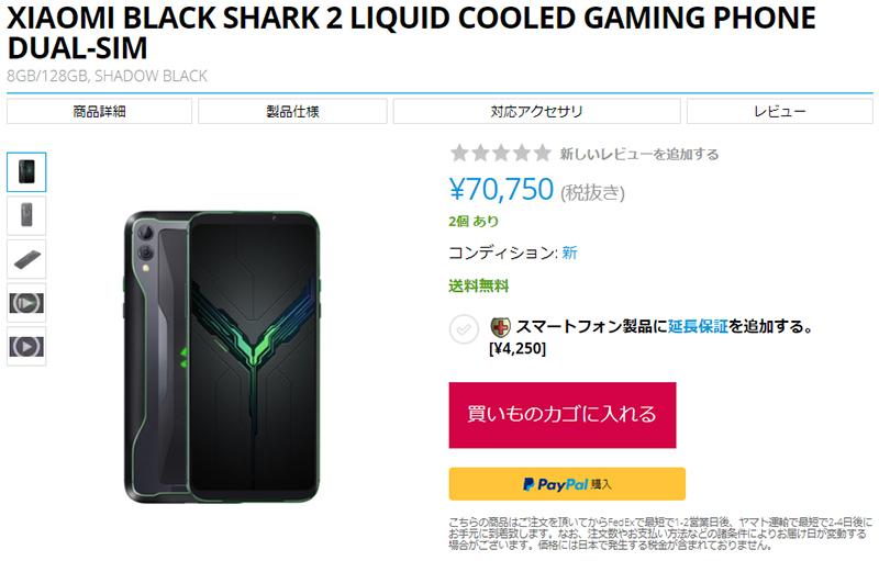 EXPANSYS Xiaomi Black Shark 2 商品ページ