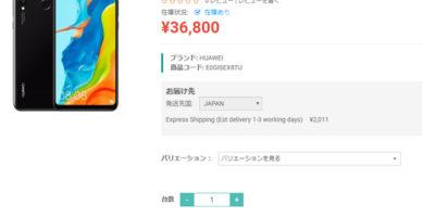 ETOREN Huawei P30 lite 商品ページ