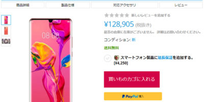 EXPANSYS Huawei P30 Pro 商品ページ