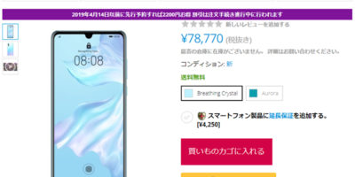 EXPANSYS Huawei P30 商品ページ