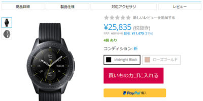 Samsung Galaxy Watch 商品ページ