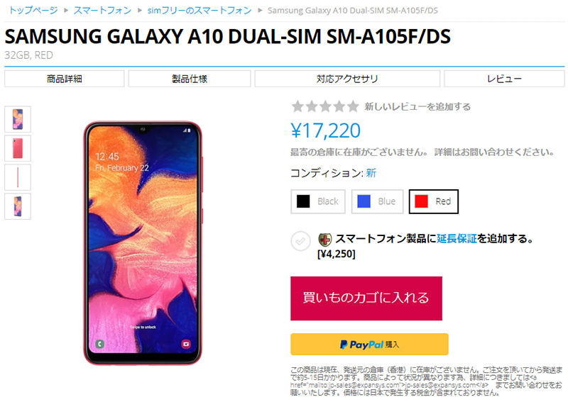 EXPANSYS Samsung Galxay A10 商品ページ