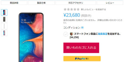 EXPANSYS Samsung Galaxy A20 商品ページ