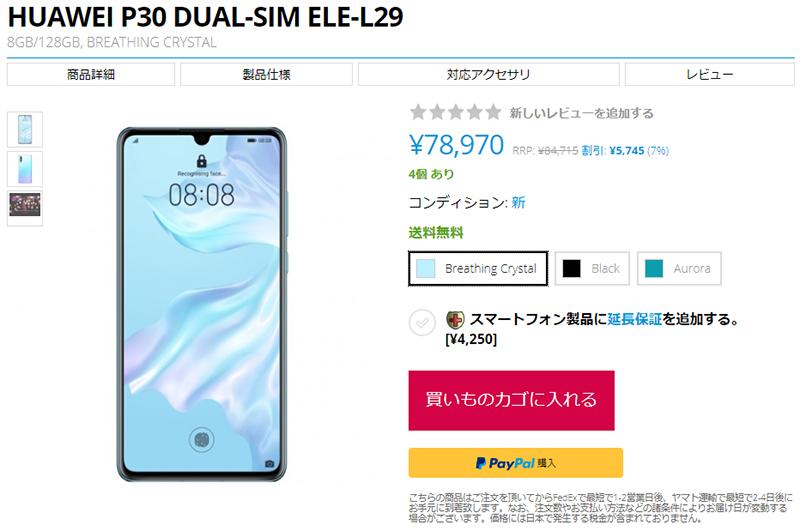 EXPANSYS Huawei P30 商品ページ