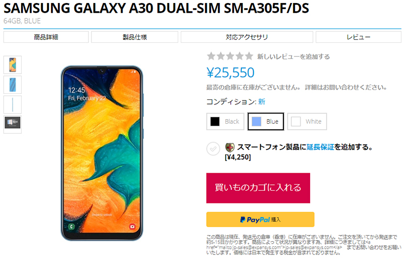 EXPANSYS Samsung Galaxy A30 商品ページ