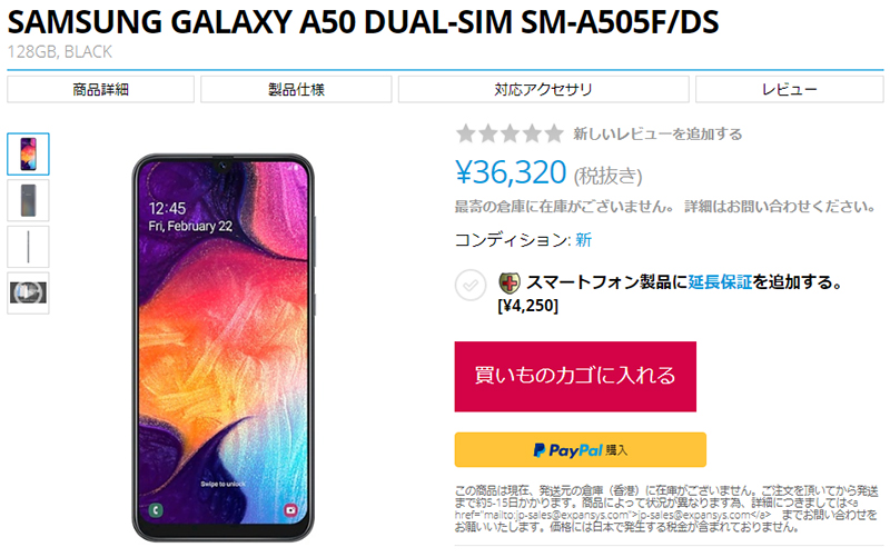 EXPANSYS Samsung Galaxy A50 商品ページ