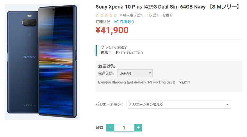 ETOREN Sony Xperia 10 Plus 商品ページ