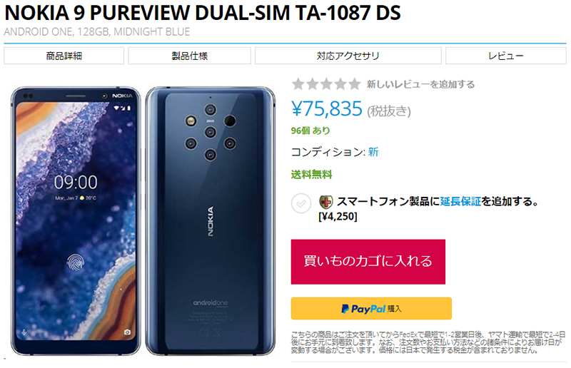 EXPANSYS Nokia 9 PureView 商品ページ