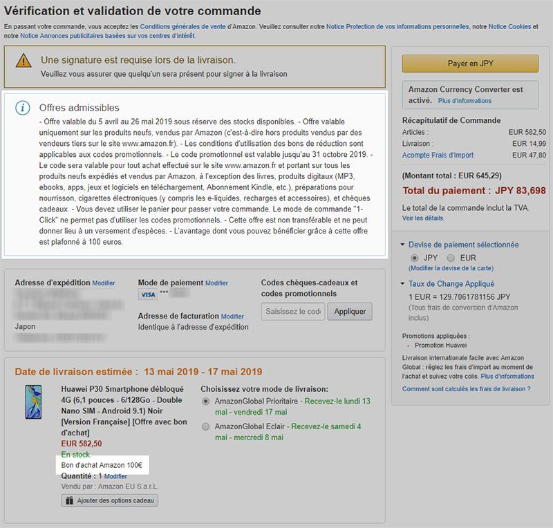 Amazon.frでの注文内容の確認画面(Huawei P30)