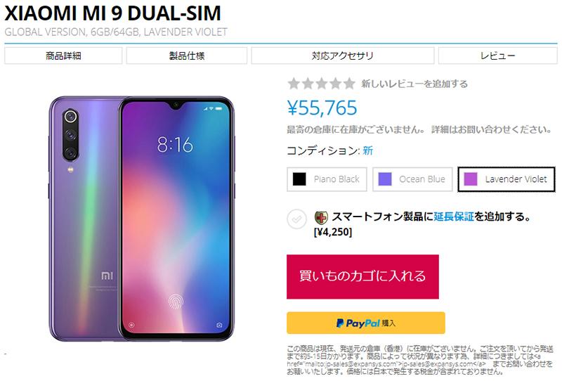 EXPANSYS Xiaomi Mi 9 商品ページ