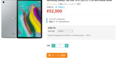 ETOREN Samsung Galaxy Tab S5e 商品ページ