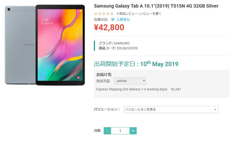 ETOREN Samsung Galaxy Tab A(2019) 商品ページ