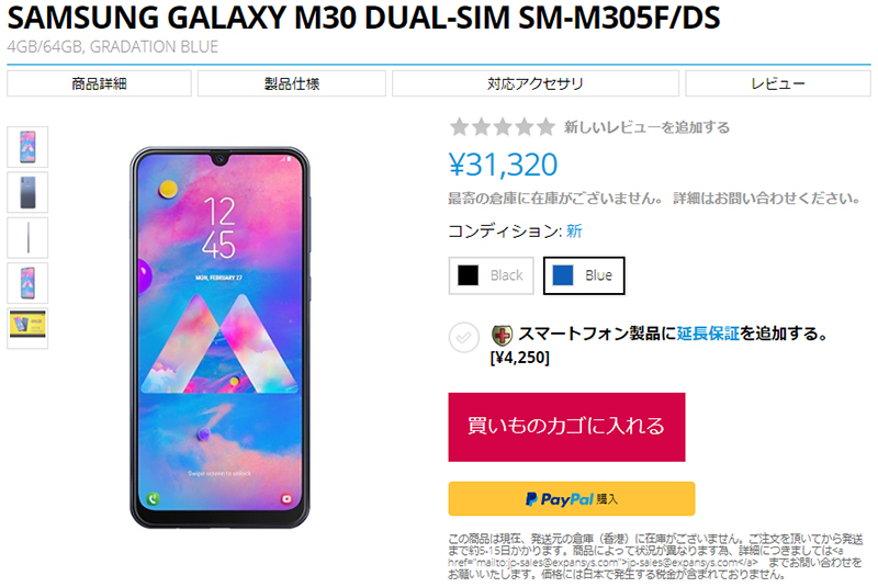 EXPANSYS Samsung Galaxy M30 商品ページ