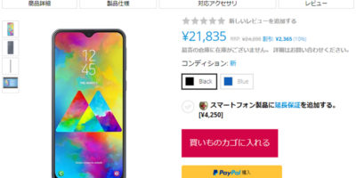 EXPANSYS Samsung Galaxy M20 商品ページ