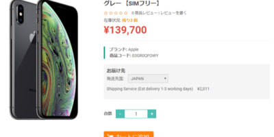 ETOREN Apple iPhone XS Max 商品ページ