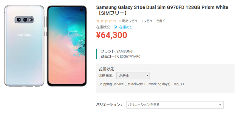 ETOREN Samsung Galaxy S10e 商品ページ