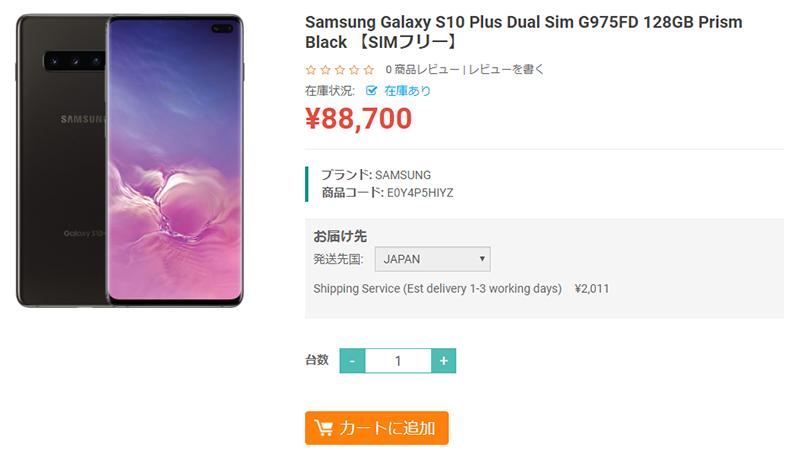 ETOREN Samsung Galaxy S10+ 商品ページ