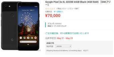 ETOREN Google Pixel 3a XL 商品ページ