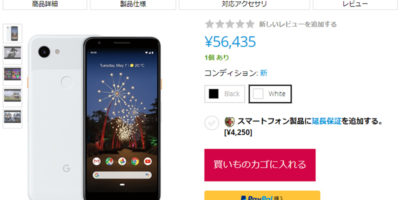 EXPANSYS Google Pixel 3a 商品ページ