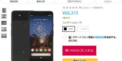 EXPANSYS Google Pixel 3a XL 商品ページ