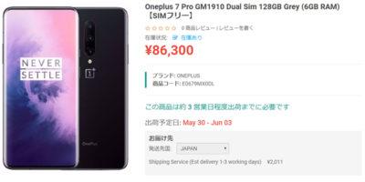 ETOREN OnePlus 7 Pro 商品ページ