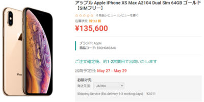 ETOREN Apple iPhone XS Max 商品ページ