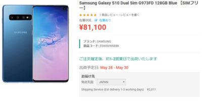 ETOREN Samsung Galaxy S10 商品ページ