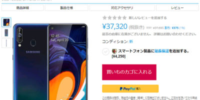 EXPANSYS Samsung Galaxy A60 商品ページ