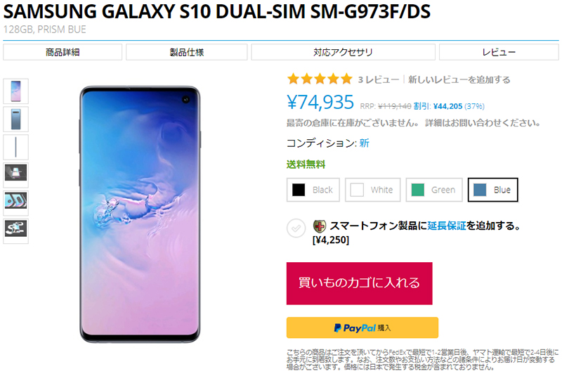 EXPANSYS Samsung Galaxy S10 商品ページ