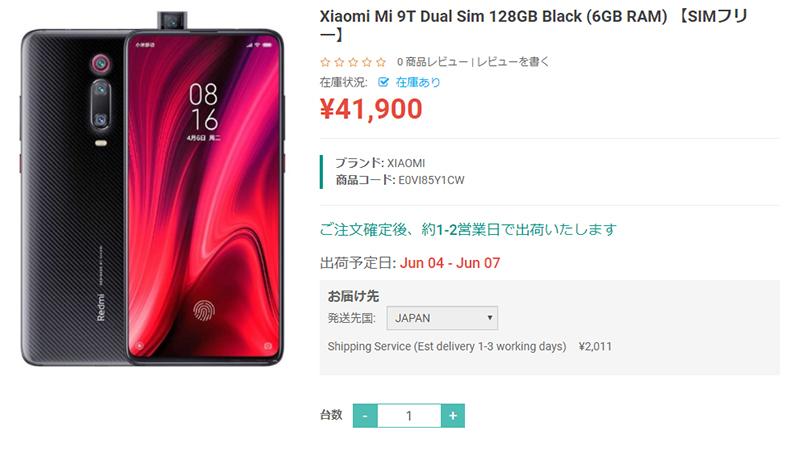 ETOREN Xiaomi Mi 9T 商品ページ