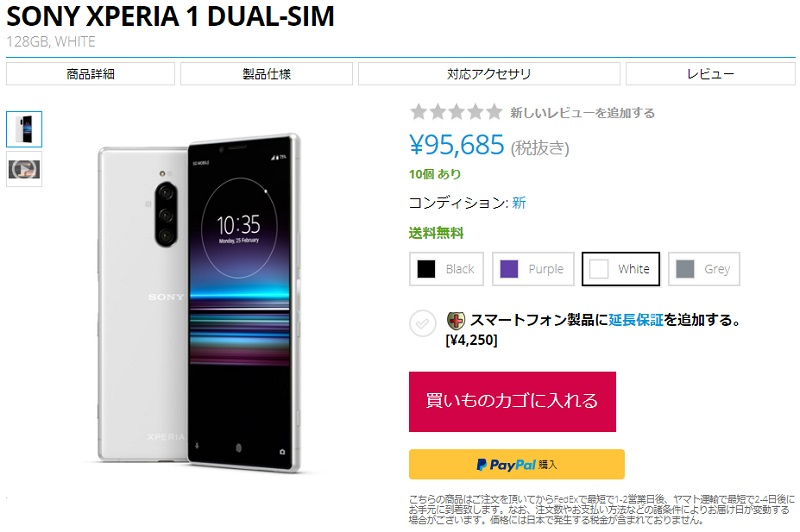EXPANSYS Sony Xperia 1 商品ページ