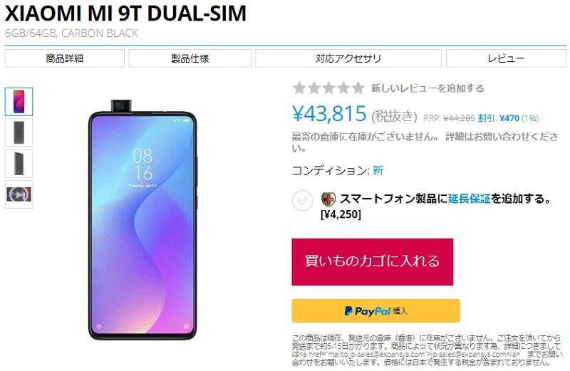 EXPANSYS Xiaomi Mi 9T 商品ページ