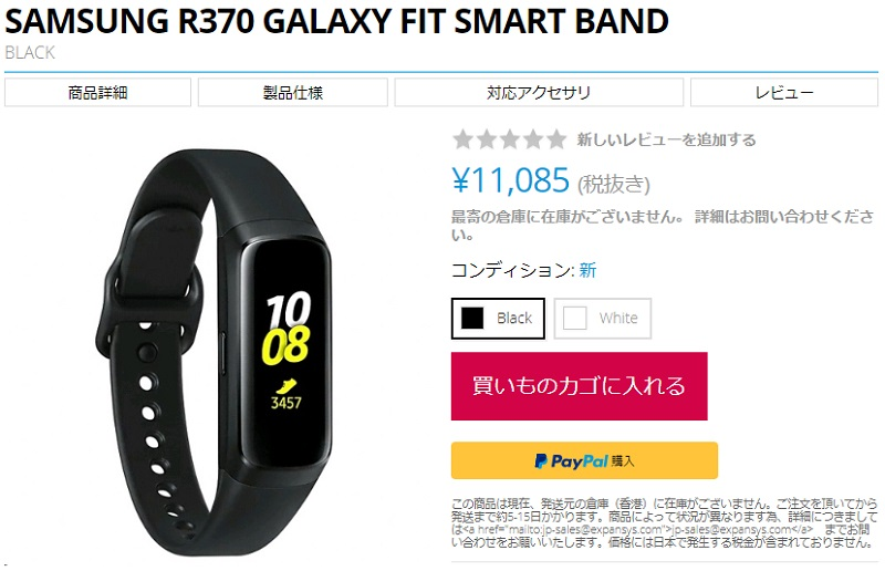 EXPANSYS Samsung Galaxy Fit 商品ページ