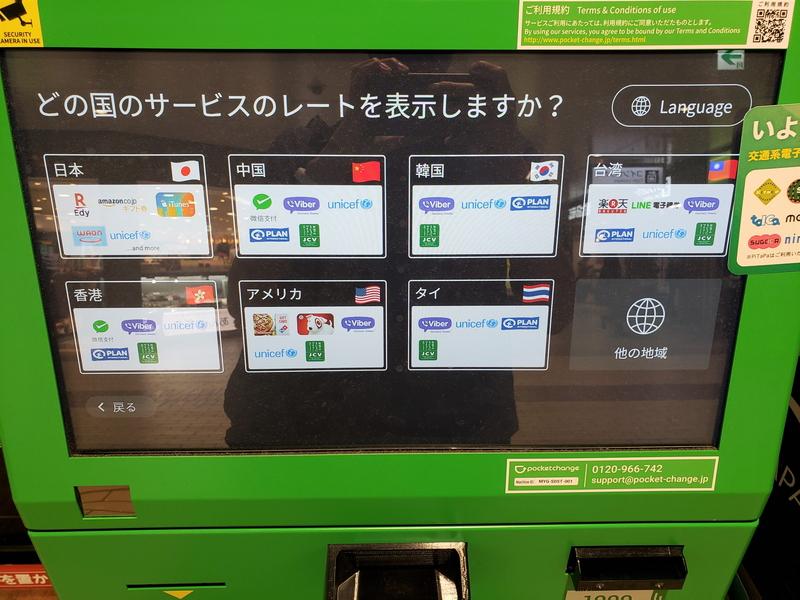 Pocket Change(ポケットチェンジ)