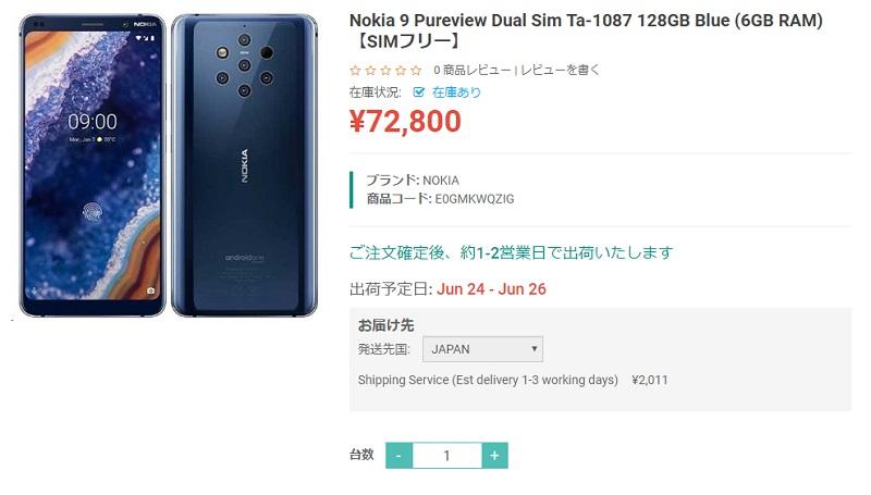 ETOREN Nokia 9 PureView 商品ページ