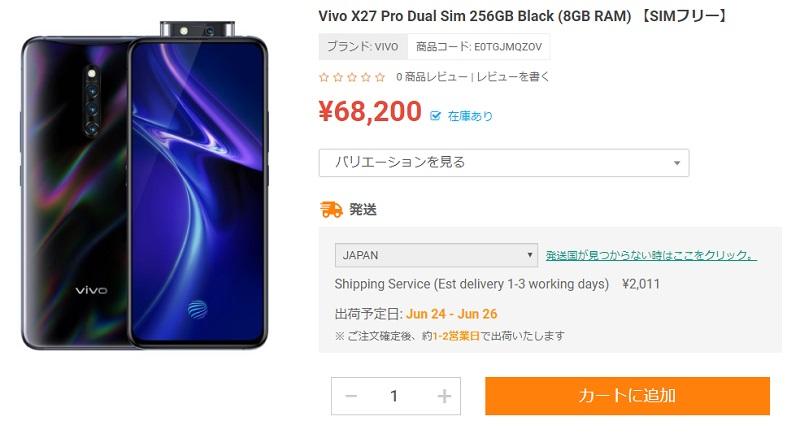 ETOREN Vivo X27 Pro 商品ページ