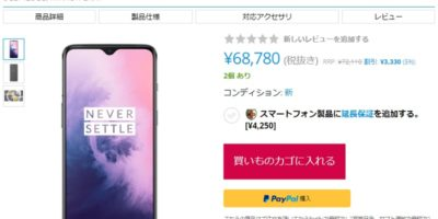 EXPANSYS OnePlus 7 商品ページ