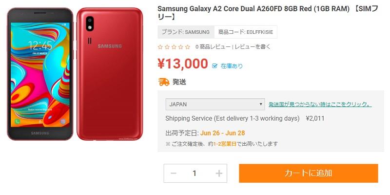 ETOREN Samsung Galaxy A2 Core 商品ページ