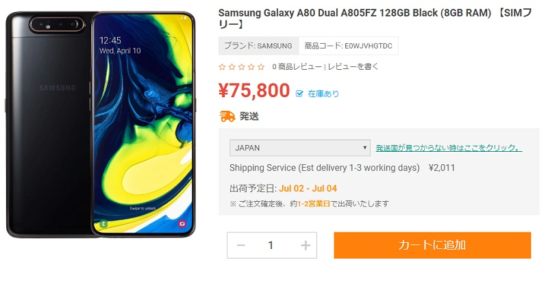 ETOREN Samsung Galaxy A80 商品ページ