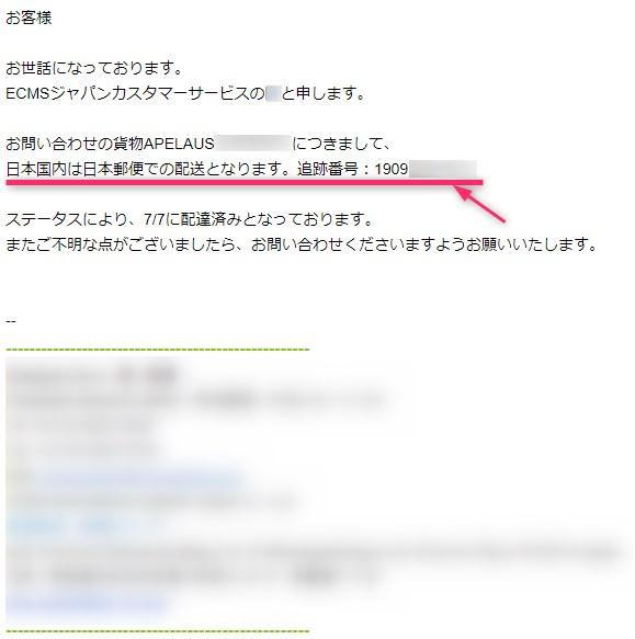 海外Amazonから配送業者「Apex」で出荷された商品の追跡方法