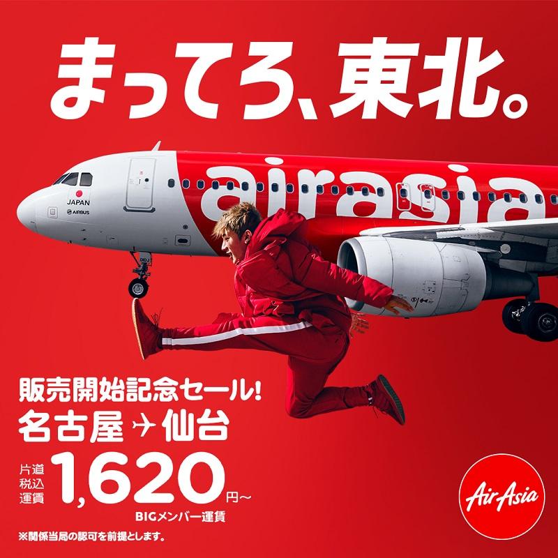 エアアジア・ジャパン 名古屋-仙台の新路線を就航
