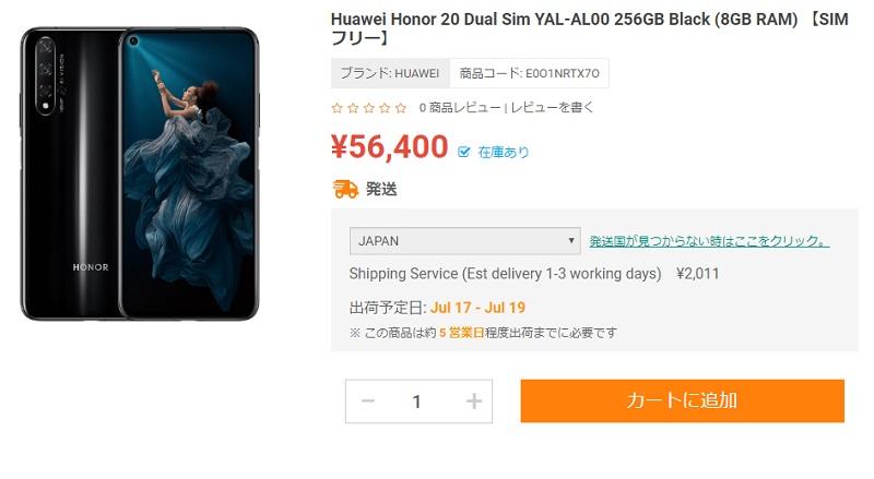 ETOREN Huawei Honor 20 商品ページ