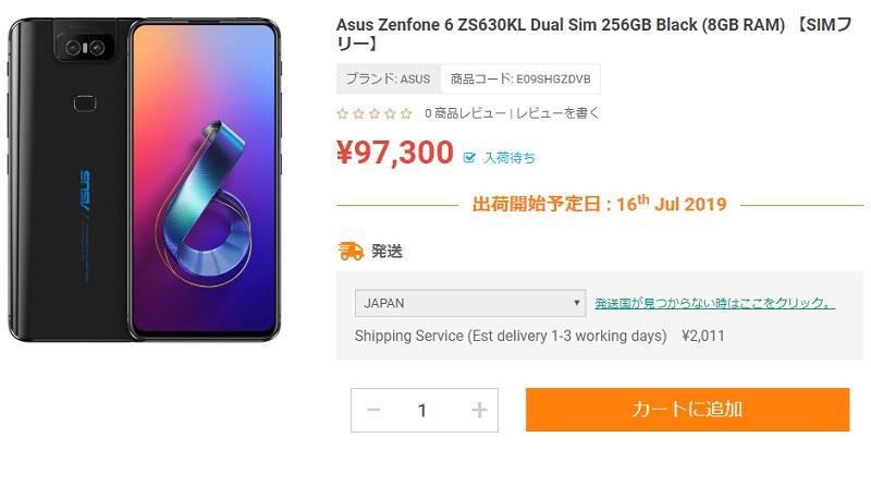 ETOREN ASUS ZenFone 6 商品ページ