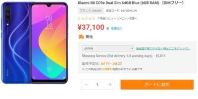 ETOREN Xiaomi Mi CC9e 商品ページ
