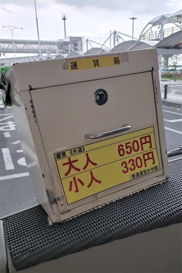 エアポートリムジンバスの運賃箱