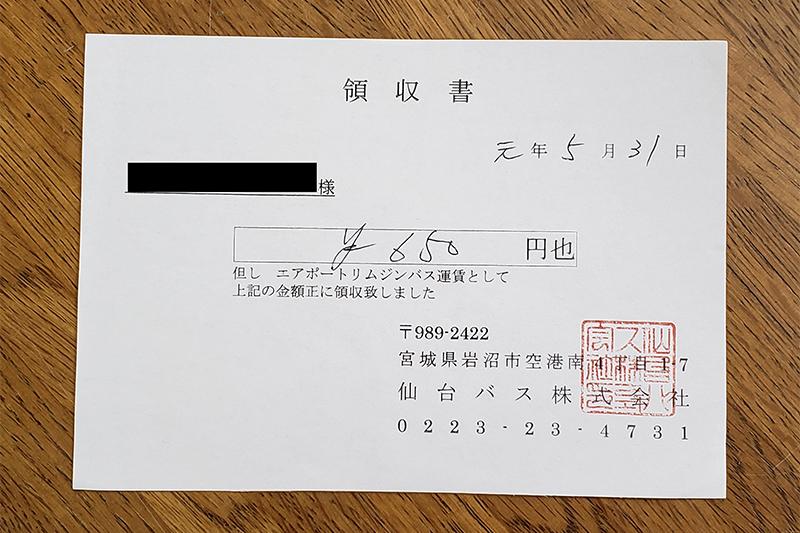 仙台バス・エアポートリムジンバスの領収書