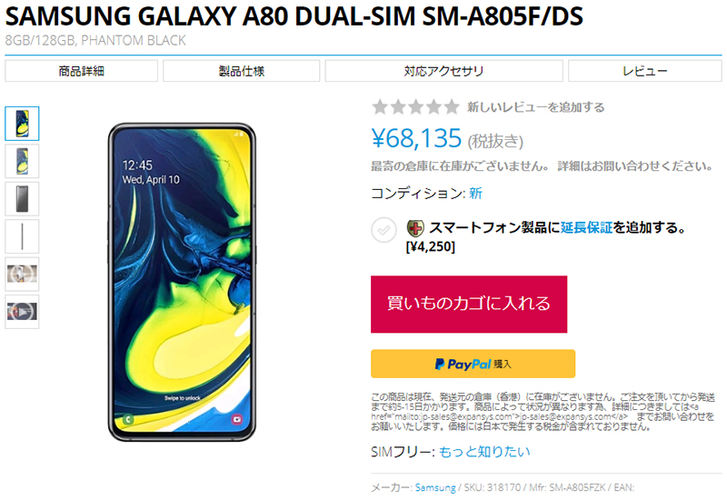 EXPANSYS Samsung Galaxy A80 商品ページ
